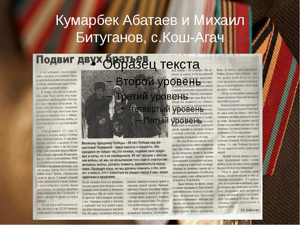 Кумарбек Абатаев и Михаил Битуганов, с.Кош-Агач