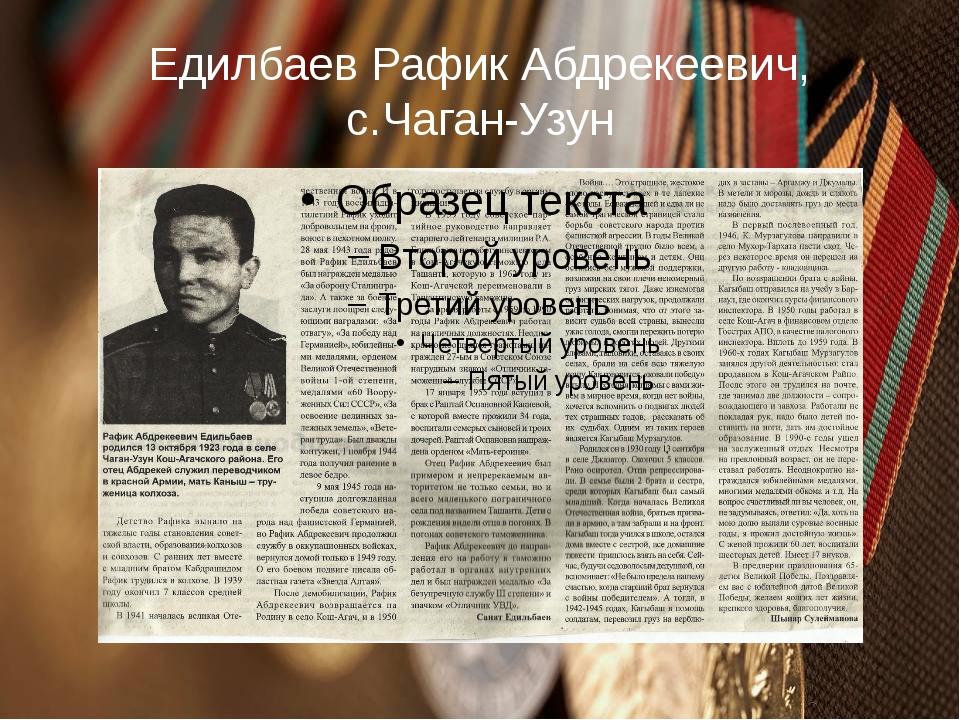 Едилбаев Рафик Абдрекеевич, с.Чаган-Узун
