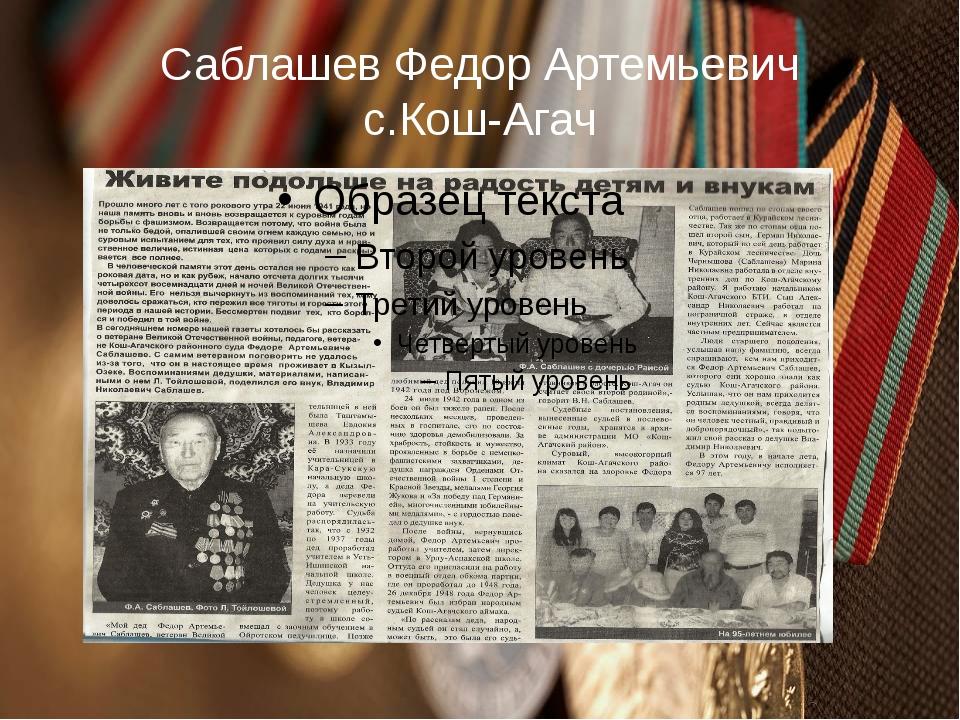 Саблашев Федор Артемьевич с.Кош-Агач