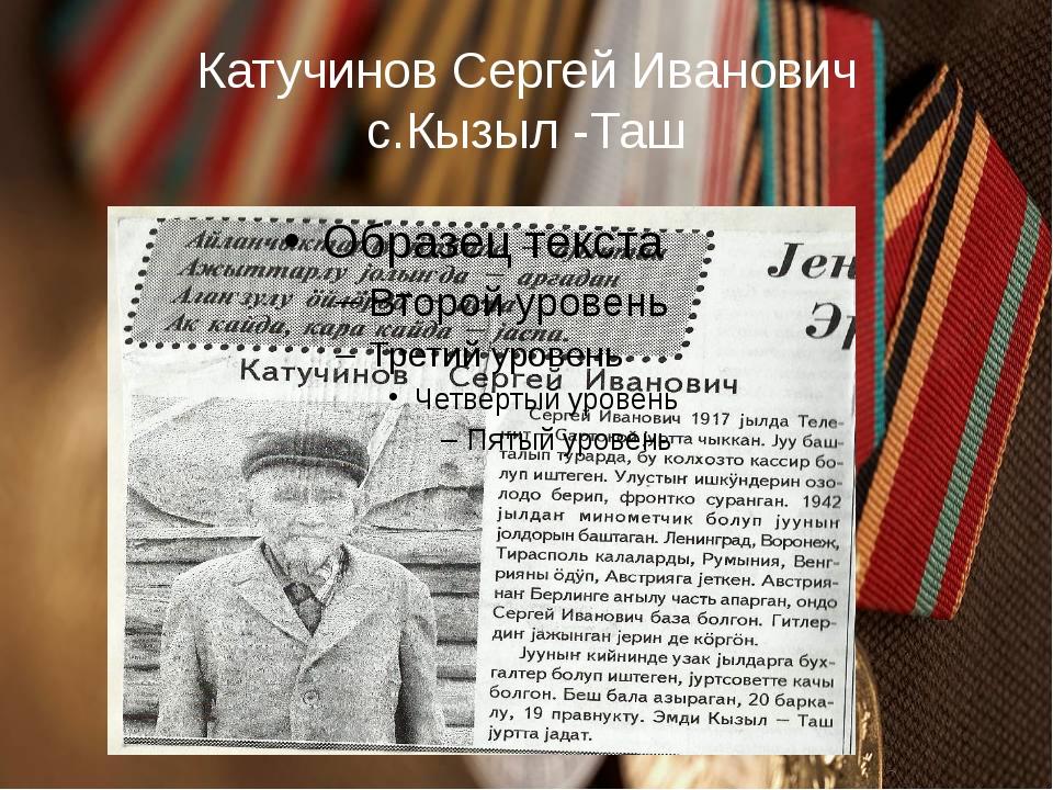 Катучинов Сергей Иванович с.Кызыл -Таш