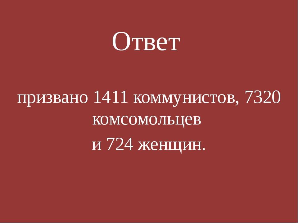Ответ призвано 1411 коммунистов, 7320 комсомольцев и 724 женщин.