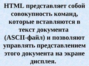 HTML представляет собой совокупность команд, которые вставляются в текст доку