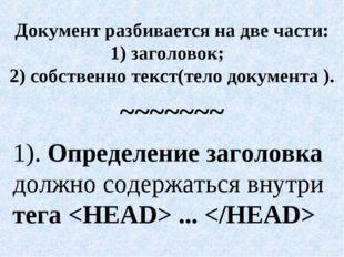 Документ разбивается на две части: 1) заголовок; 2) собственно текст(тело док