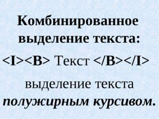 Комбинированное выделение текста:  Текст  выделение текста полужирным курсивом.