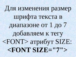 Для изменения размер шрифта текста в диапазоне от 1 до 7 добавляем к тегу  ат