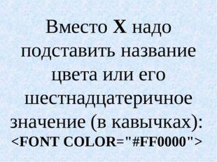 Вместо Х надо подставить название цвета или его шестнадцатеричное значение (в
