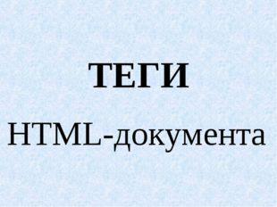 ТЕГИ HTML-документа