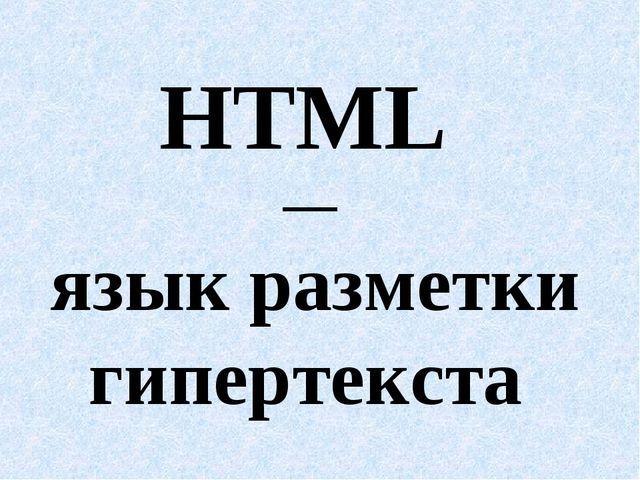 HTML — язык разметки гипертекста