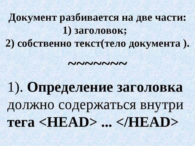 Документ разбивается на две части: 1) заголовок; 2) собственно текст(тело док...