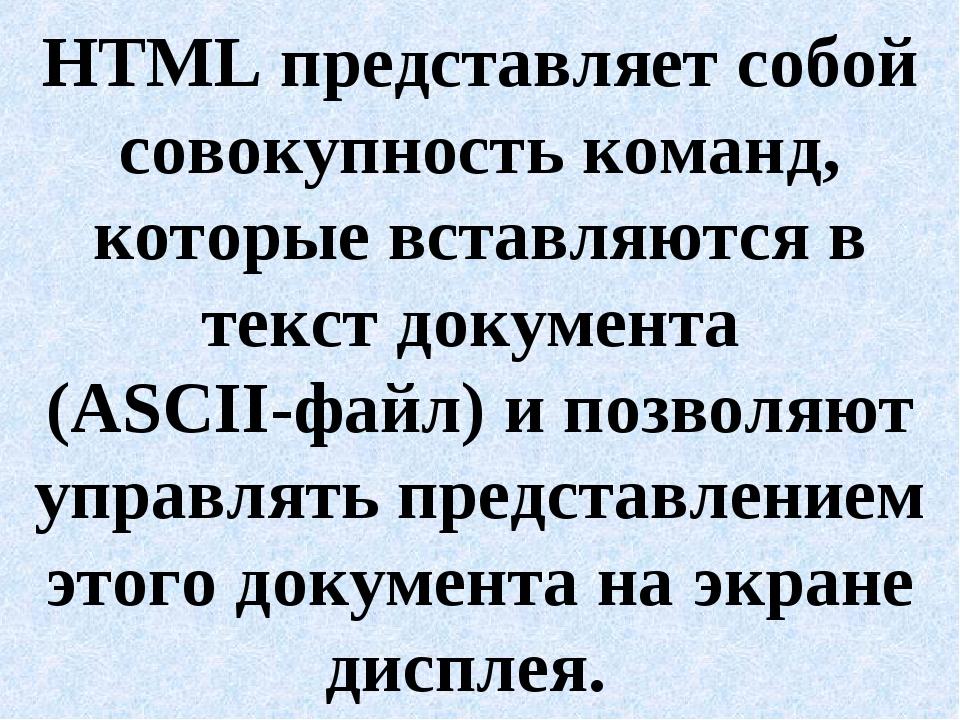 HTML представляет собой совокупность команд, которые вставляются в текст доку...