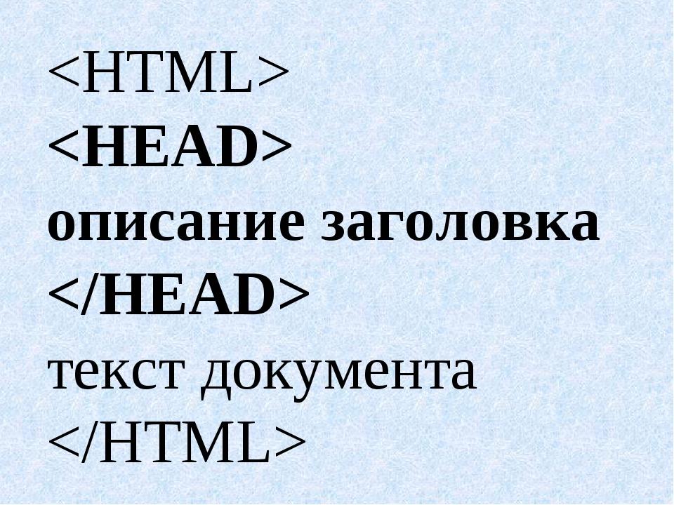 описание заголовка  текст документа