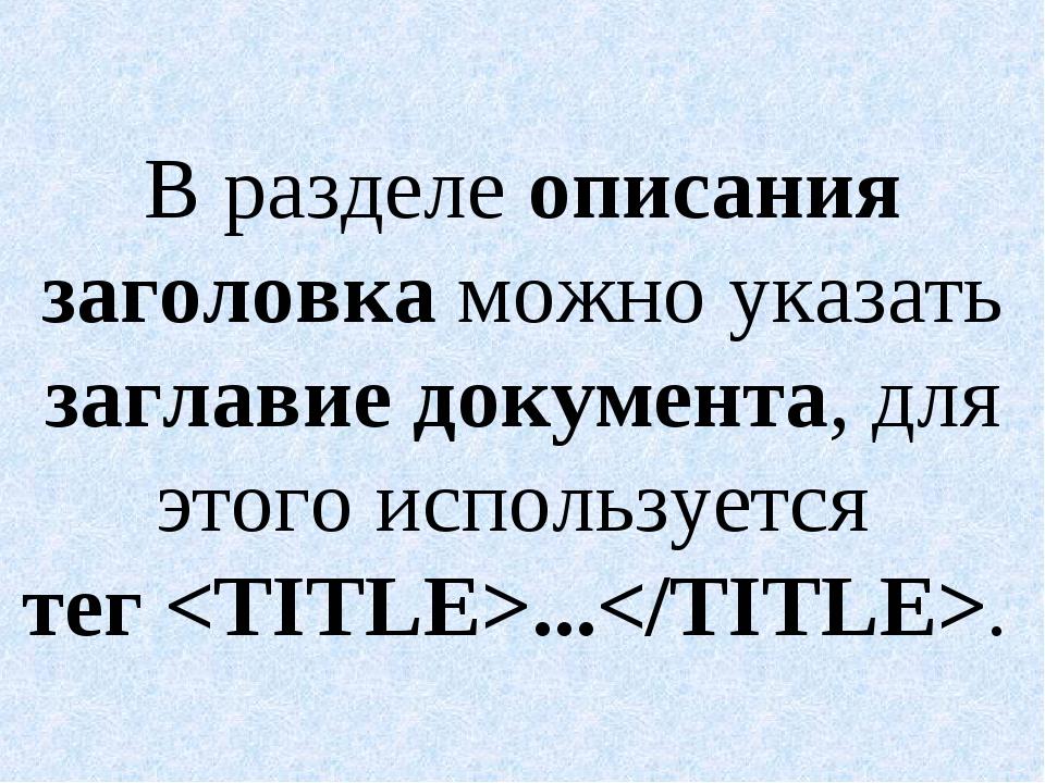 В разделе описания заголовка можно указать заглавие документа, для этого испо...