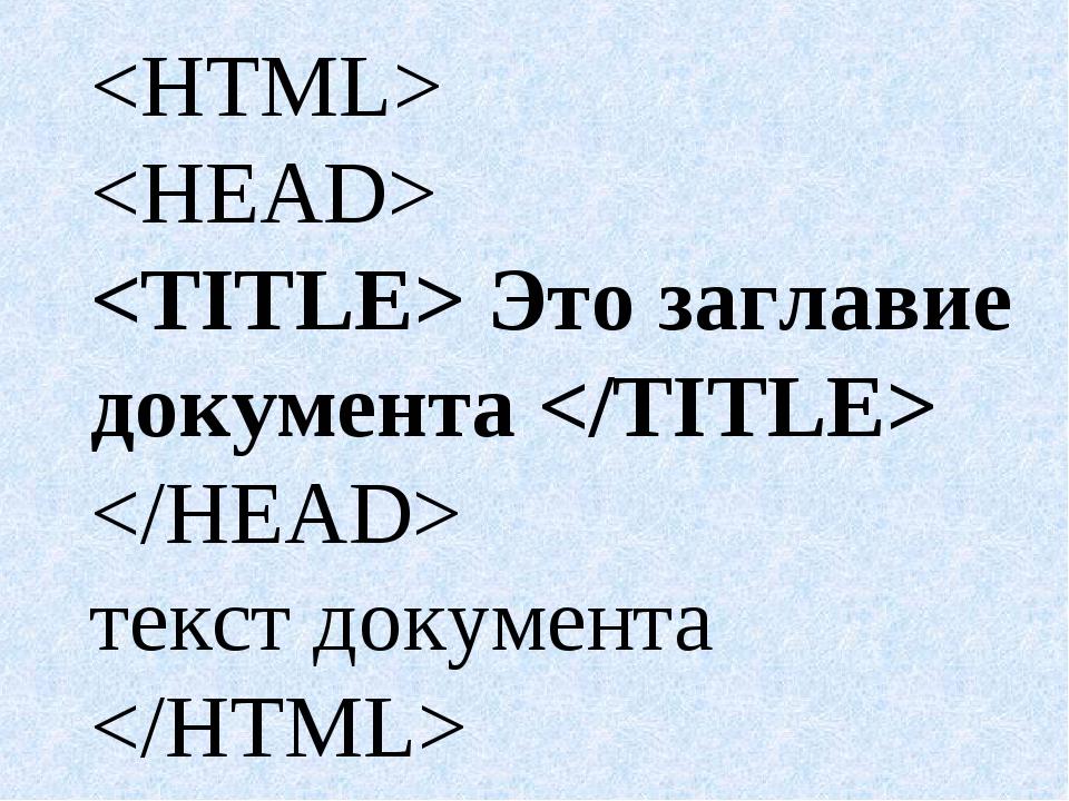Это заглавие документа   текст документа