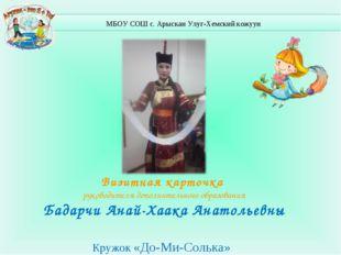 Визитная карточка руководителя дополнительного образования Бадарчи Анай-Хаака