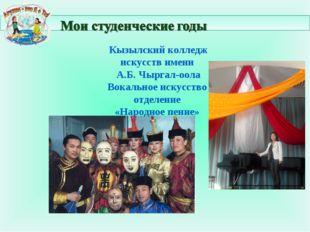 Кызылский колледж искусств имени А.Б. Чыргал-оола Вокальное искусство отделен