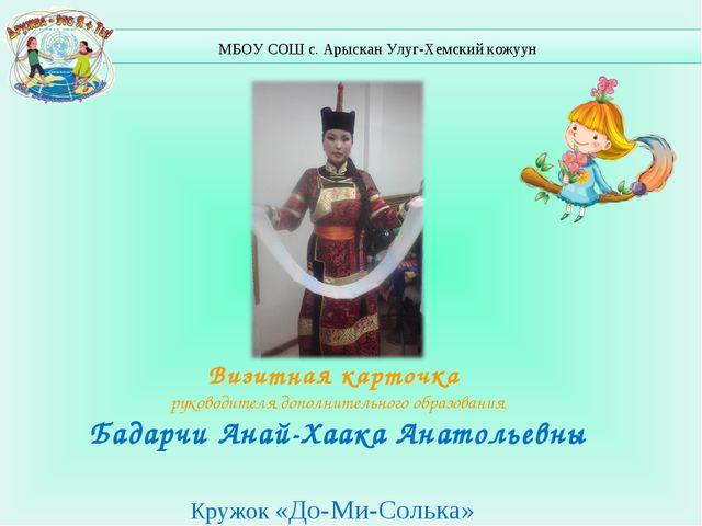 Визитная карточка руководителя дополнительного образования Бадарчи Анай-Хаака...