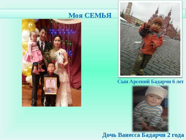 Моя СЕМЬЯ Сын Арсений Бадарчи 6 лет Дочь Ванесса Бадарчи 2 года