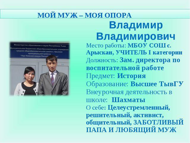 Владимир Владимирович Место работы: МБОУ СОШ с. Арыскан, УЧИТЕЛЬ I категории...