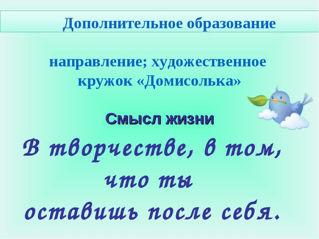 Дополнительное образование направление; художественное кружок «Домисолька» С...