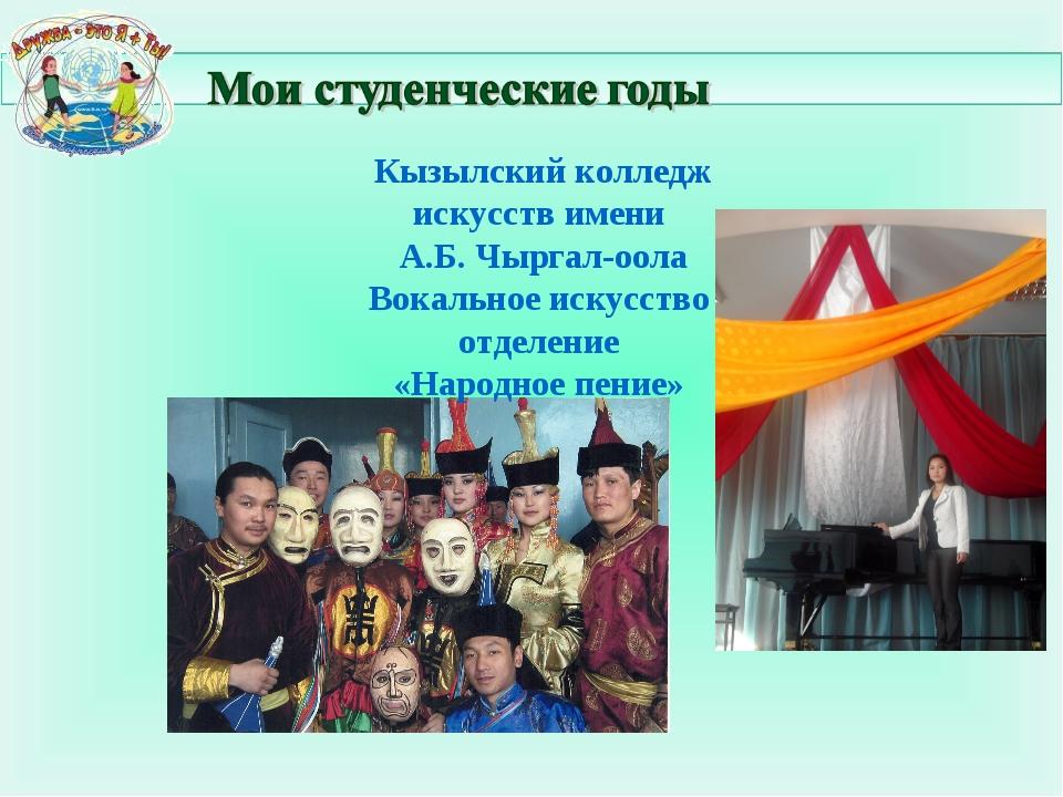 Кызылский колледж искусств имени А.Б. Чыргал-оола Вокальное искусство отделен...