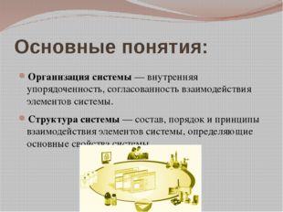 Основные понятия: Организация системы — внутренняя упорядоченность, согласова