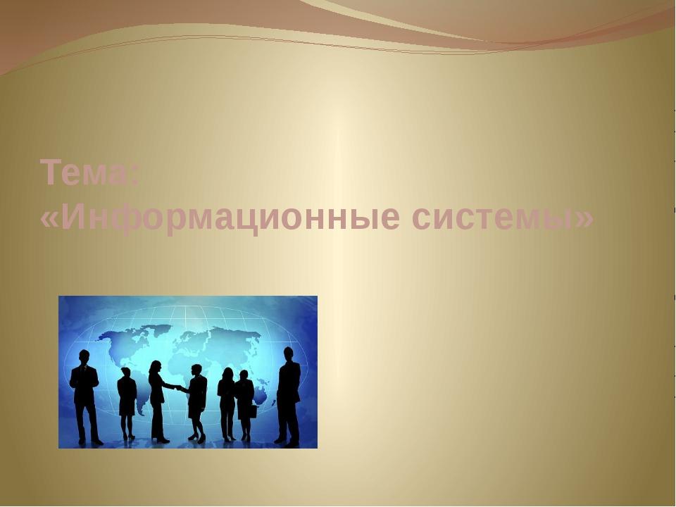 Тема: «Информационные системы»