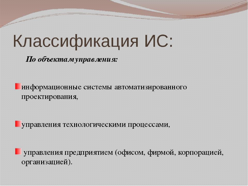 Классификация ИС: По объектам управления: информационные системы автоматизир...