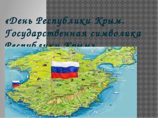 «День Республики Крым. Государственная символика Республики Крым»