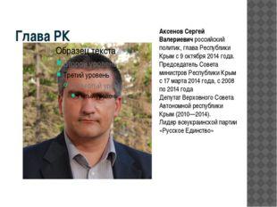 Глава РК Аксенов Сергей Валериевич российский политик, глава Республики Крым