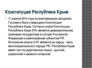 Конституция Республики Крым 11 апреля 2014 года на внеочередном заседании Гос