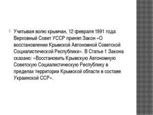 Учитывая волю крымчан, 12 февраля 1991 года Верховный Совет УССР принял Зако