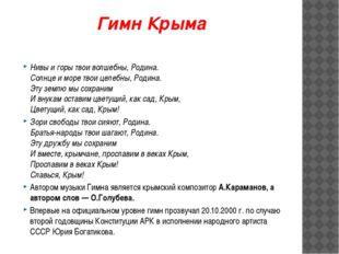 Гимн Крыма Нивы и горы твои волшебны, Родина. Солнце и море твои целебны, Род