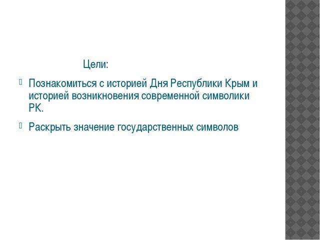 Цели: Познакомиться с историей Дня Республики Крым и историей возникновен...