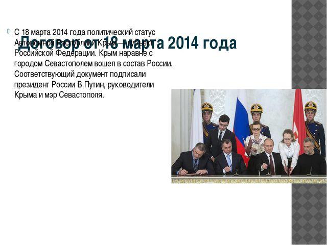 Договор от 18 марта 2014 года С 18 марта 2014 года политический статус Автоно...