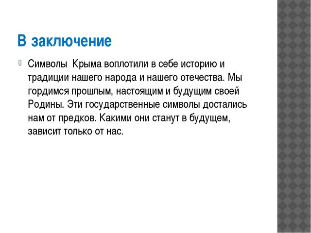 В заключение Символы Крыма воплотили в себе историю и традиции нашего народа...