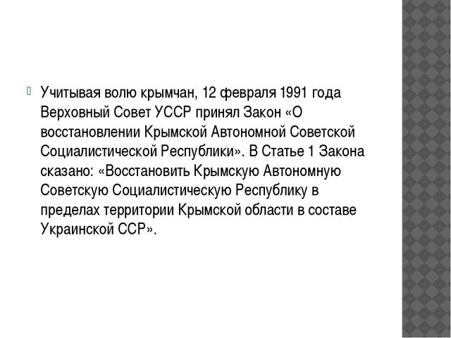 Учитывая волю крымчан, 12 февраля 1991 года Верховный Совет УССР принял Зако...