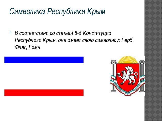 Символика Республики Крым В соответствии со статьей 8-й Конституции Республик...