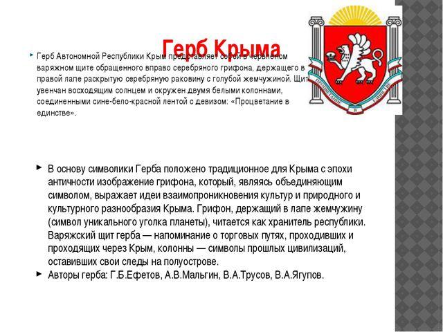Герб Крыма Герб Автономной Республики Крым представляет собой в червленом вар...