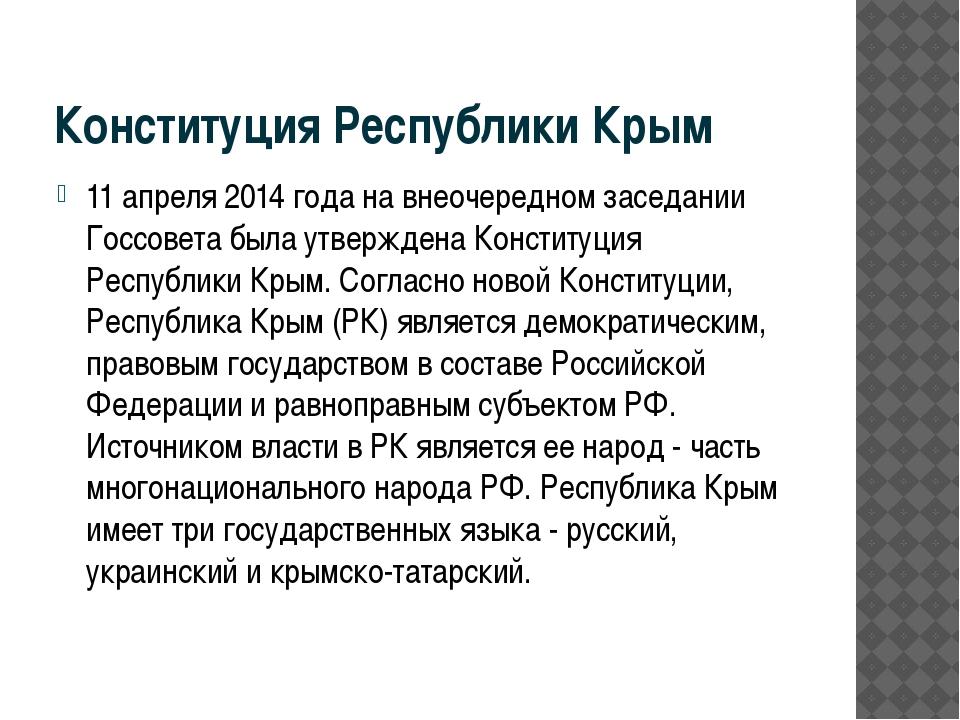 Конституция Республики Крым 11 апреля 2014 года на внеочередном заседании Гос...
