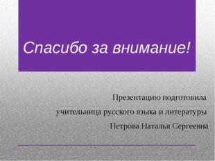 Спасибо за внимание! Презентацию подготовила учительница русского языка и лит
