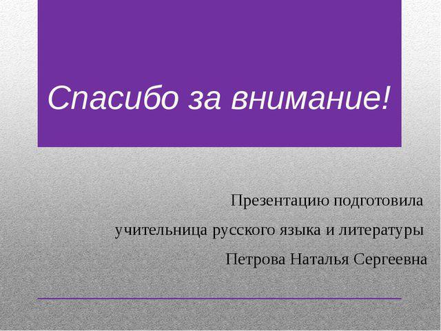 Спасибо за внимание! Презентацию подготовила учительница русского языка и лит...