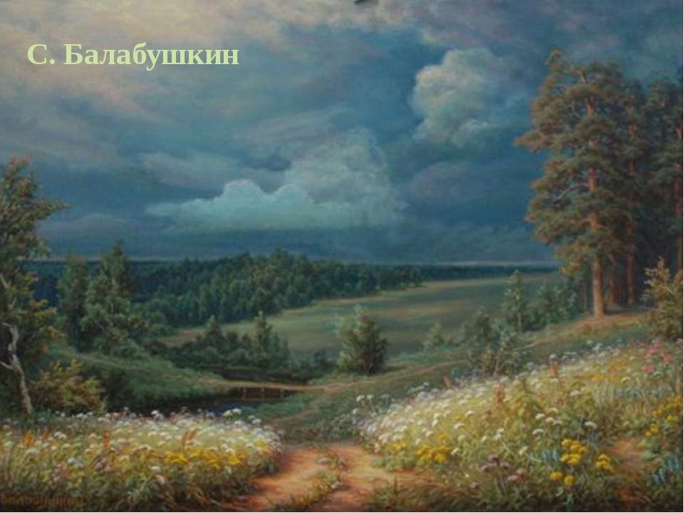 С. Балабушкин