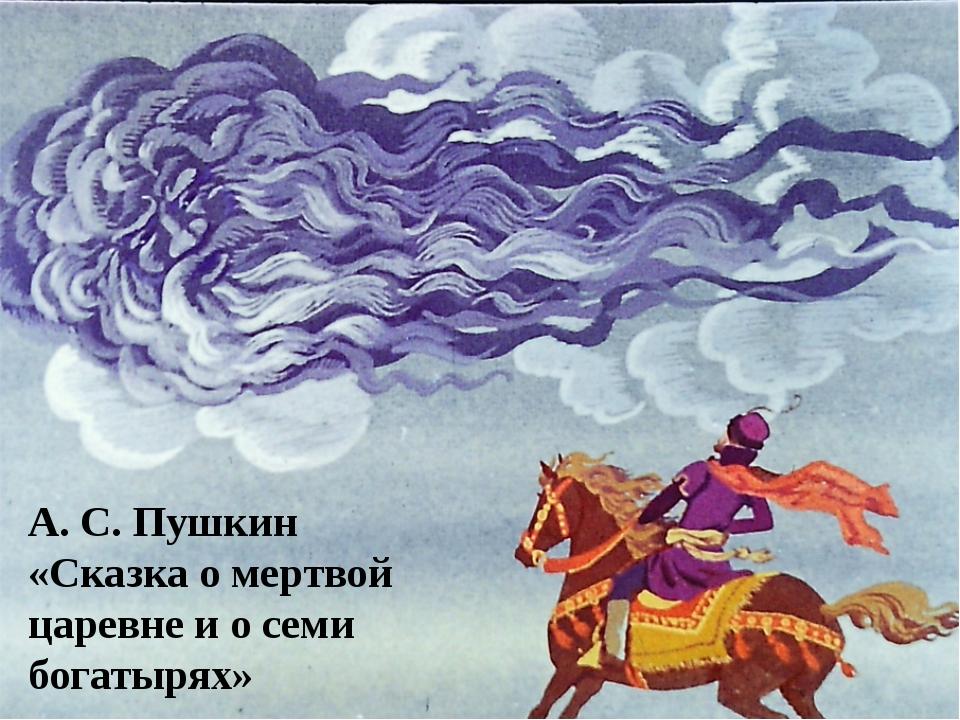 А. С. Пушкин «Сказка о мертвой царевне и о семи богатырях»