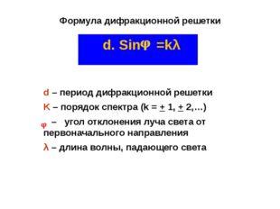 Формула дифракционной решетки d. Sin =kλ d – период дифракционной решетки K –