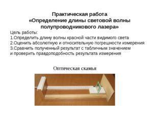 Оптическая скамья Практическая работа «Определение длины световой волны полуп