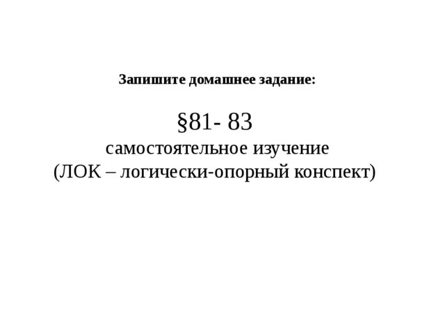 Запишите домашнее задание: §81- 83 самостоятельное изучение (ЛОК – логически-...