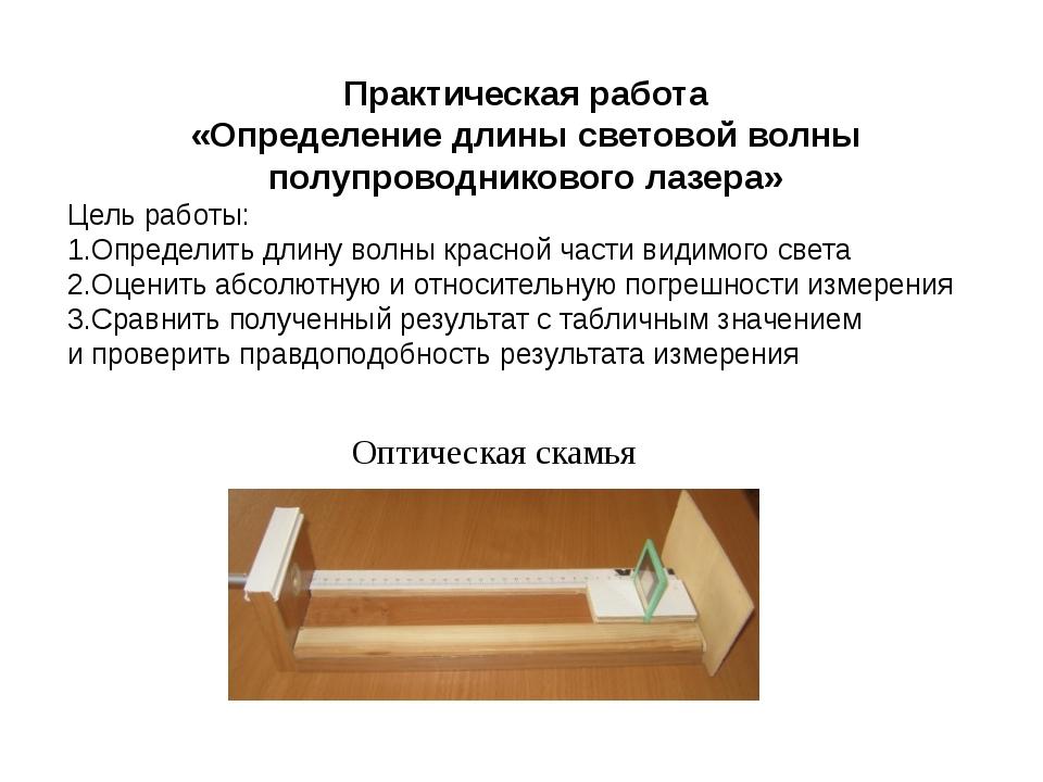 Оптическая скамья Практическая работа «Определение длины световой волны полуп...