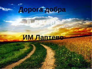 Дорога добра в лагерь ИМ Лаптево