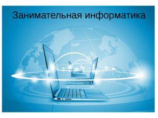 Занимательная информатика