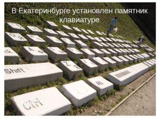 В Екатеринбурге установлен памятник клавиатуре